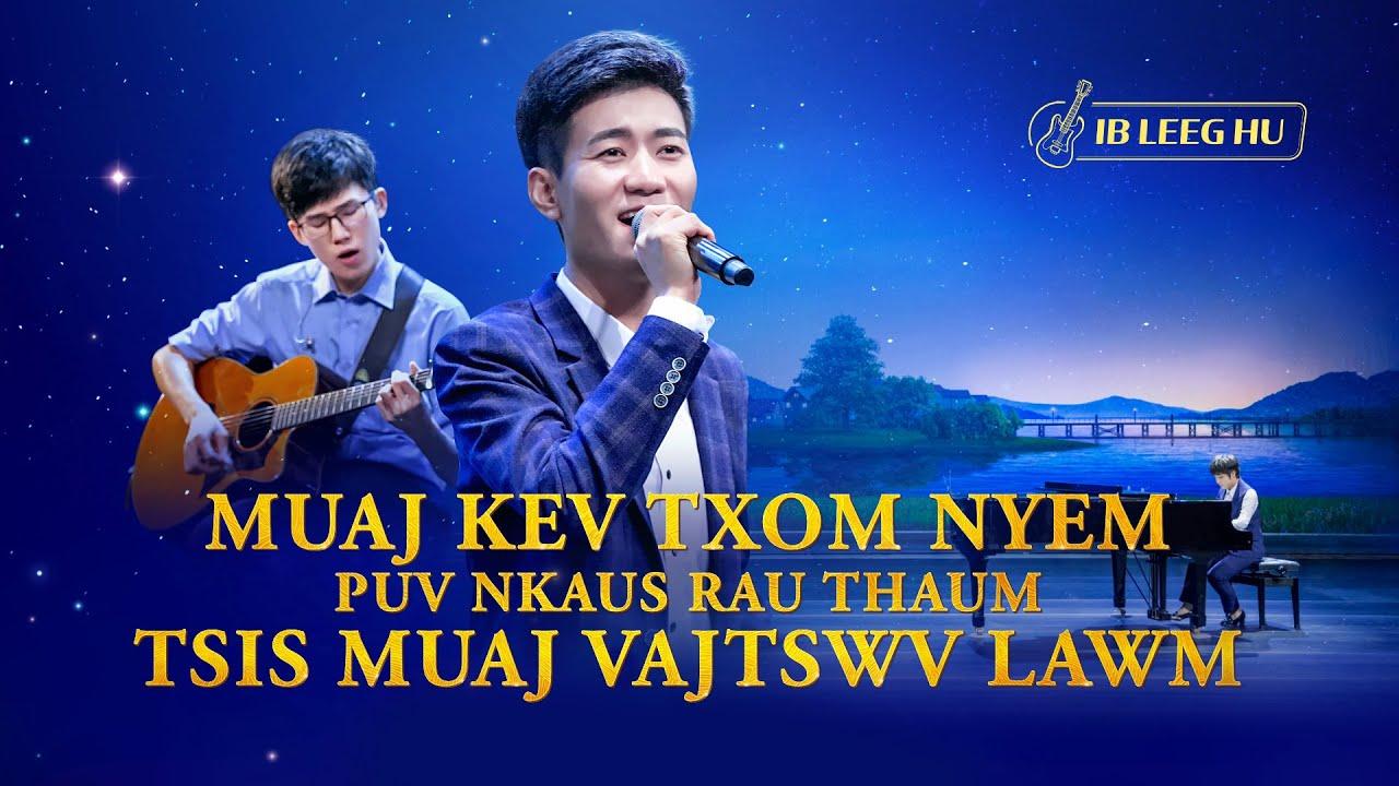 """Nkauj Ntseeg Tawm Tshiab 2020   """"Muaj Kev Txom Nyem Puv Nkaus rau Thaum Tsis Muaj Vajtswv Lawm"""""""