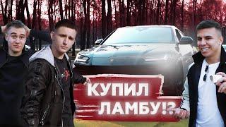 Download РЕАКЦИЯ ДРУЗЕЙ НА ПОКУПКУ ЛАМБЫ Mp3 and Videos