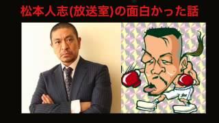 ボクサーの辰吉〜松本人志(放送室)の面白かった話