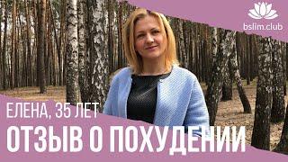 постер к видео  ️ Отзыв о похудении. Елена, 35 лет.