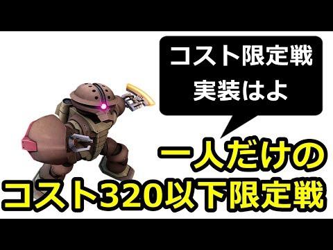 Save 一人だけのコスト320以下限定戦 #1976 ガンオン実況プレイ【アッガイTB ザクIIJ ガルスJグレミー ザクJK】 Gundam online wars Snapshots