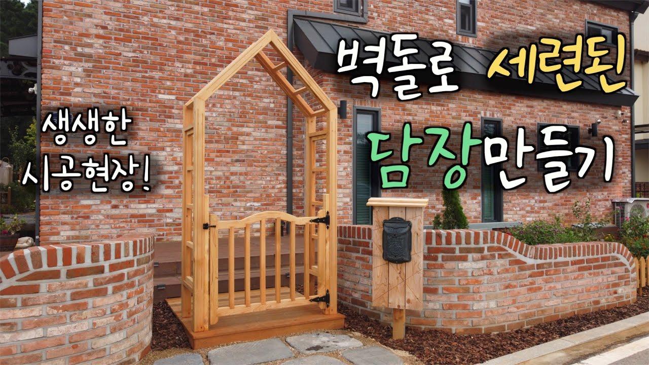 벽돌로 세련된 담장&입구 만드는 방법!   주택 정원 담장 시공 현장 이야기   이오의 시공 이야기   주택정원   장미정원   정원만들기