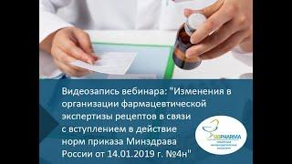 Об обновленном Минздравом России порядке назначения лекарств: инновации приказа от 14.01.2019 г. №4н