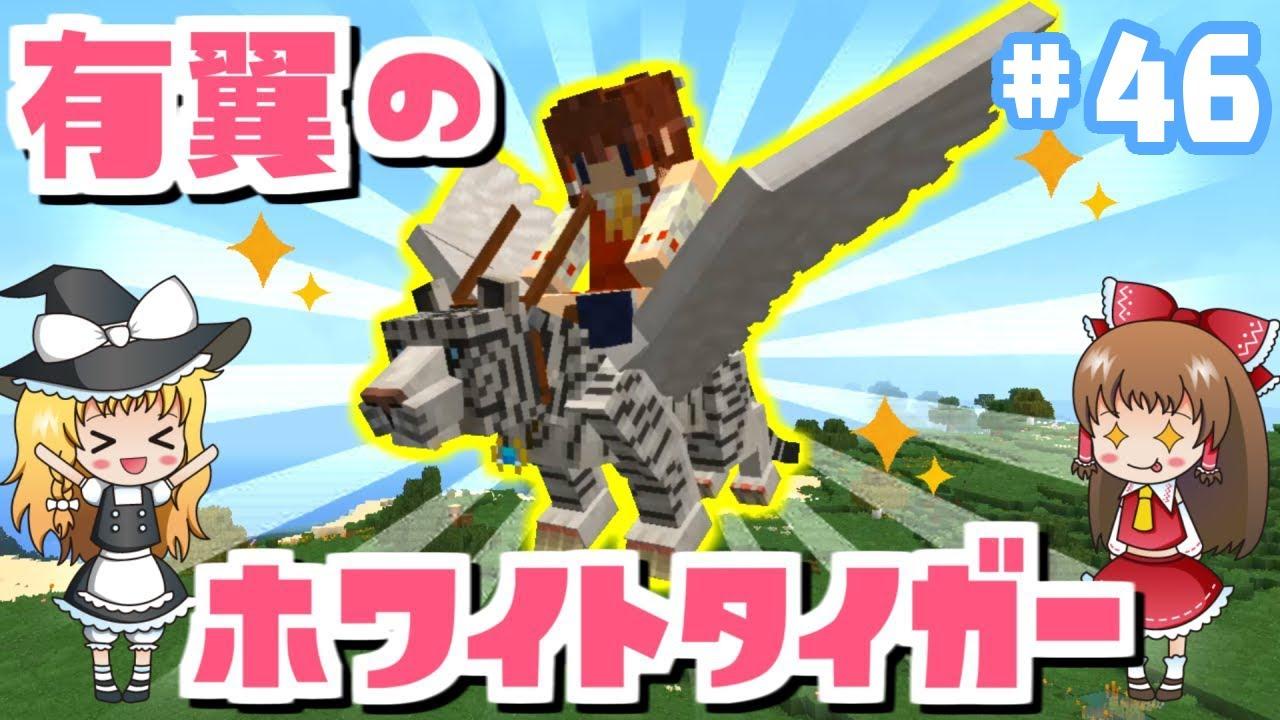 【マイクラ】まさかの!白いトラさんに翼が生えた!!~動物園をつくりたい#46~【ゆっくり実況】