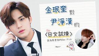 【中字/珉漢MinHan】SEVENTEEN Mingyu x Jeonghan 金珉奎對尹淨漢的《日文試煉》(因為哥是我的One Pick❤️) MP3