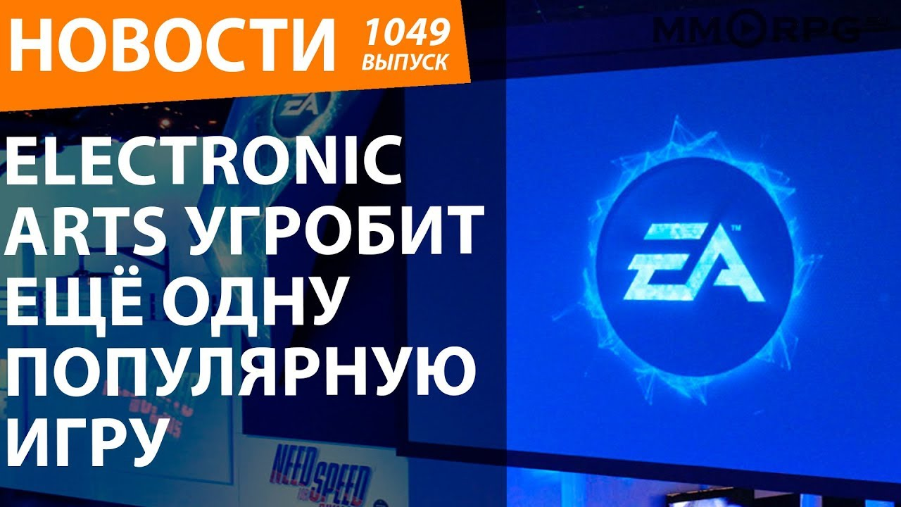 electronic arts in online gaming