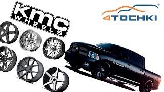 Литые диски KMC на 4 точки. Шины и диски 4точки - Wheels & Tyres(, 2016-05-27T11:04:50.000Z)