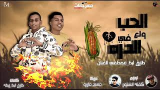 مهرجان الحب ولع في الدرة - طارق لبط و مصطفى الفنان  -  مزيكا مهند ماريو -   توزيع كفتة انفنتور
