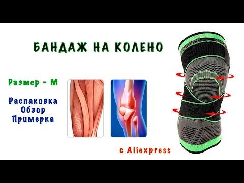 Бандаж на колено 3D с Алиэкспресс