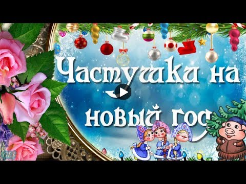 НОВЫЙ ГОД Прикольное Оригинальное Поздравление Веселые новогодние ЧАСТУШКИ Новогодние видео открытки