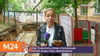 Смотреть видео Сократить сроки отключения горячей воды пока невозможно - Москва 24 онлайн