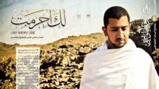 من اصدار لك أحرمت - الحاج أباذر الحلواجي