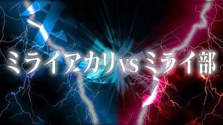 [LIVE] ミッション in ミライアカリ生放送