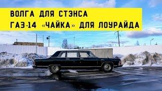 Волга для СТЭНСА. Купили ГАЗ-14 ''Чайка'' для постройки ЛОУРАЙДЕРА.