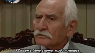 Зять-иностранец. Yabançi damat. 73 серия (рус. суб.)