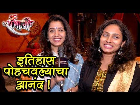 Swarajya Rakshak Sambhaji   Pallavi Vaidya & Snehalata ...