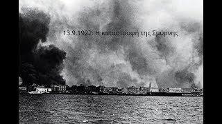 13 Σεπτεμβρίου 1922: Η καταστροφή της Σμύρνης