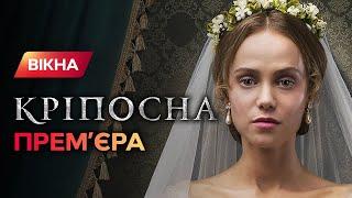 Мишина, Ковальчук, Ауг и Яровенко о втором сезоне сериала Крепостная