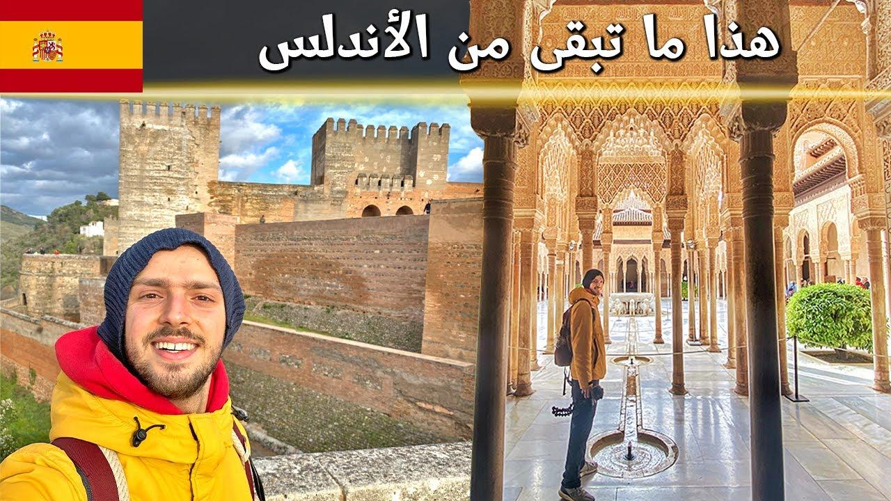 وثائقي في الأندلس وحضارتها الاسلامية - غرناطة وقرطبة وإشبيلية ??