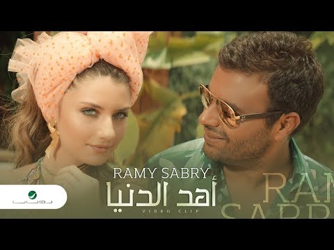Ramy Sabry 鈥� Ahd El Donia - Video Clip | 乇丕賲賷 氐亘乇賷 鈥� 兀賴丿 丕賱丿賳賷丕 - 賮賷丿賷賵 賰賱賷亘