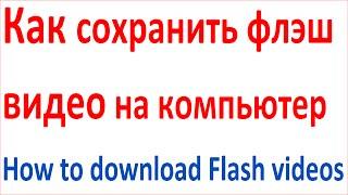 как скачать видео, отображаемое в Adobe Flash Player How to download