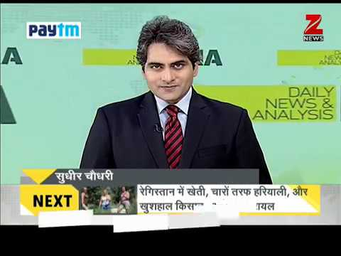 DNA : Non Stop News, July 19, 2017