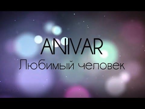 ANIVAR — Любимый человек (Текст)