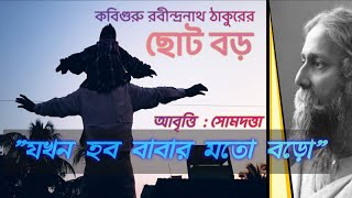 Choto boro/ Rabindranath Tagore/ ছোট বড়/ রবীন্দ্রনাথ ঠাকুর/Tagore  Poem/hobo babar moto boro