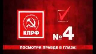 Запрещенные агитационные предвыборные клипы КПРФ