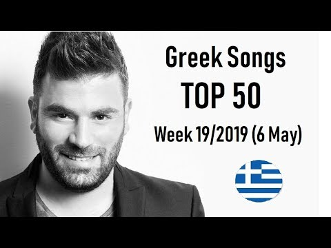 TOP 50 Greek Songs •Greek Charts• | Week 19/2019 (6 May)