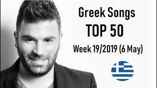 TOP 50 Greek Songs •Greek Charts• | Week 19/2019 (6 May)
