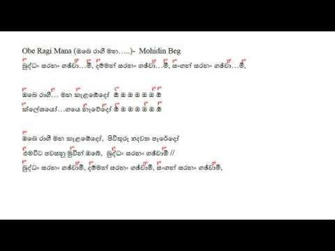 Guitar guitar chords sinhala songs : Obe Ragi Mana Lyrics with Guitar Chords - YouTube