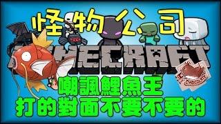 【巧克力】『Minecraft:怪物公司』 - 嘲諷鯉魚王~打的對面不要不要的 thumbnail
