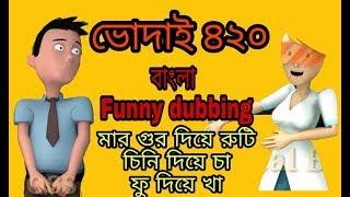 Pour la saint valentin Spécial। ভোদাই ৪২০।Bangla Drôle Surnommé Cartoon Vidéo 2018।BD Technique de Boss।