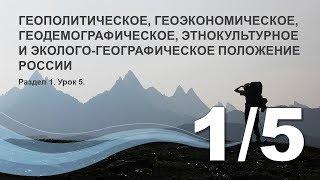 1/5  ГПП, ГЭП, ГДП, ЭКП и эколого-географическое положение России