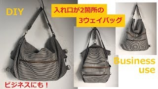 DIY 入れ口が2ヶ所ある 便利なバッグ 3WAY BAG for business school bolso