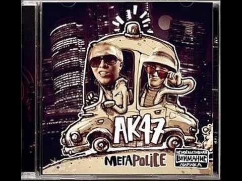 фильм ак47. Ак47 feat Ноггано - Как страшный фильм (2010) - слушать онлайн mp3 в максимальном качестве
