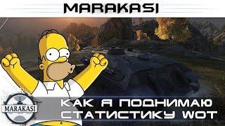 World of Tanks как я поднимаю статистику и тащу бои, классный бой wot