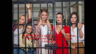 ДЕВОЧКИ НЕ СДАЮТСЯ 9, 10, 11, 12 серия (Сериал 2018) Анонс, Описание