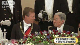 天皇皇后両陛下が晩餐会 ルクセンブルク大公を歓迎(17/11/28) thumbnail