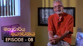Mahacharya Yauvanaya | Episode 08 - (2018-03-12) | ITN Thumbnail
