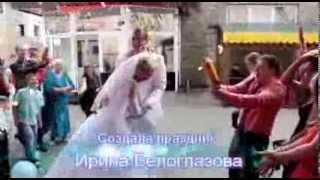 Яркая ведущая Тамада Ирина Белоглазова Смоленск