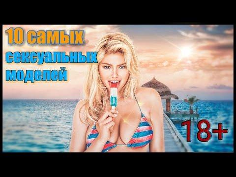 10 Самых сексуальных моделей
