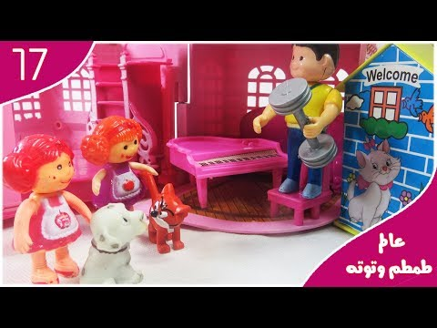 Baby doll and Pet house toys baby doli play