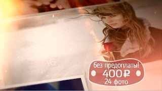 Видео поздравление приглашение на свадьбу на праздник бесплатно 2014