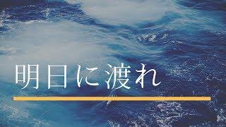 【合唱曲】明日に渡れ / 歌詞付き