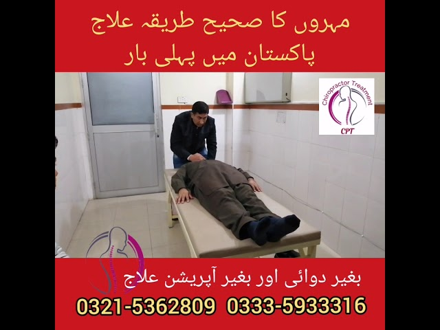 Spinal cord sciatica knee frozen shoulder disc bulge herniation treatment by Chiropractor Aamir CPT