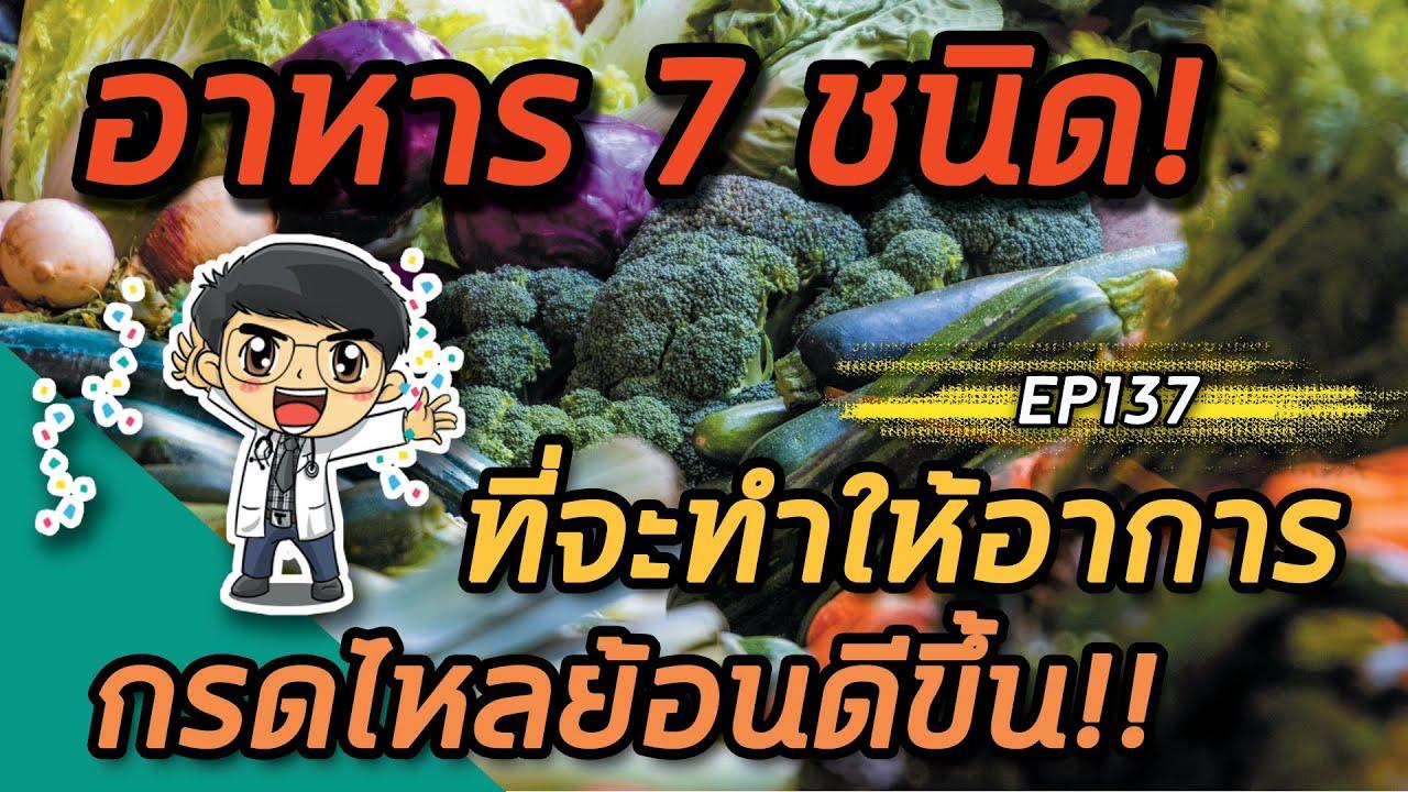 EP137 : อาหาร 7 ชนิดที่จะทำให้อาการกรดไหลย้อนดีขึ้น