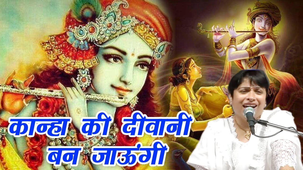 kanha ki diwani ban jaungi mp3 songs