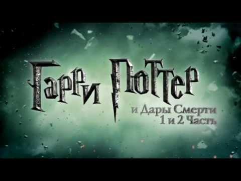 Большое Кино - Гарри Поттер и Дары Смерти - YouTube